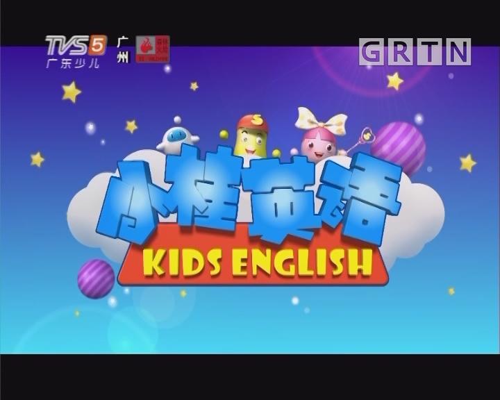 [2019-11-10]小桂英语