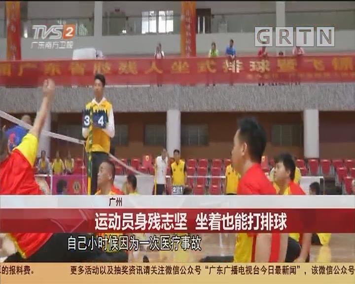 广州 运动员身残志坚 坐着也能打排球