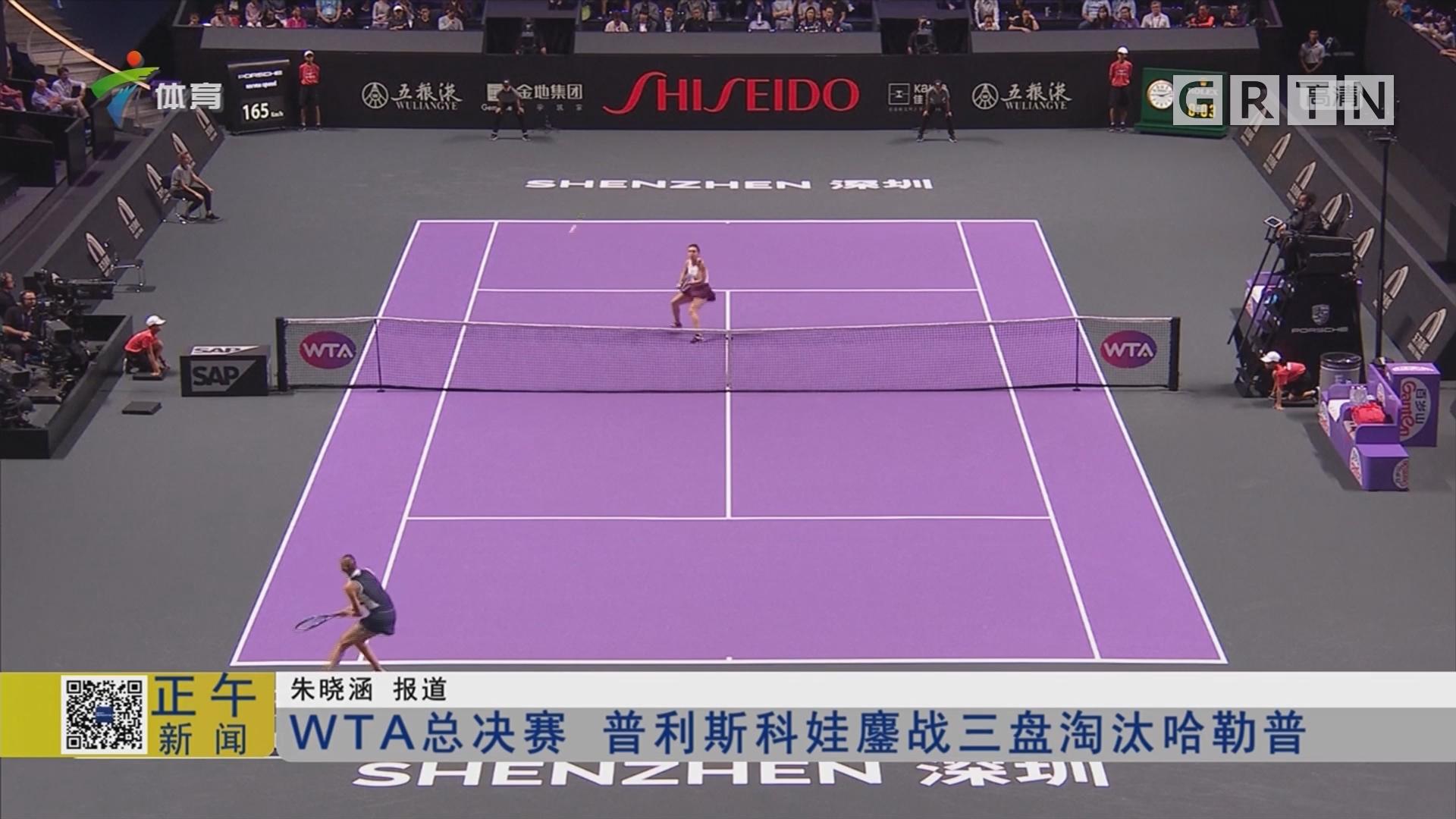 WTA总决赛 普利斯科娃鏖战三盘淘汰哈勒普
