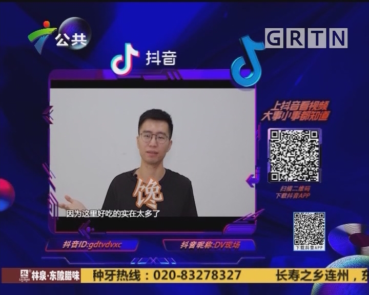 (DV现场)抖音随手拍 广州那些事