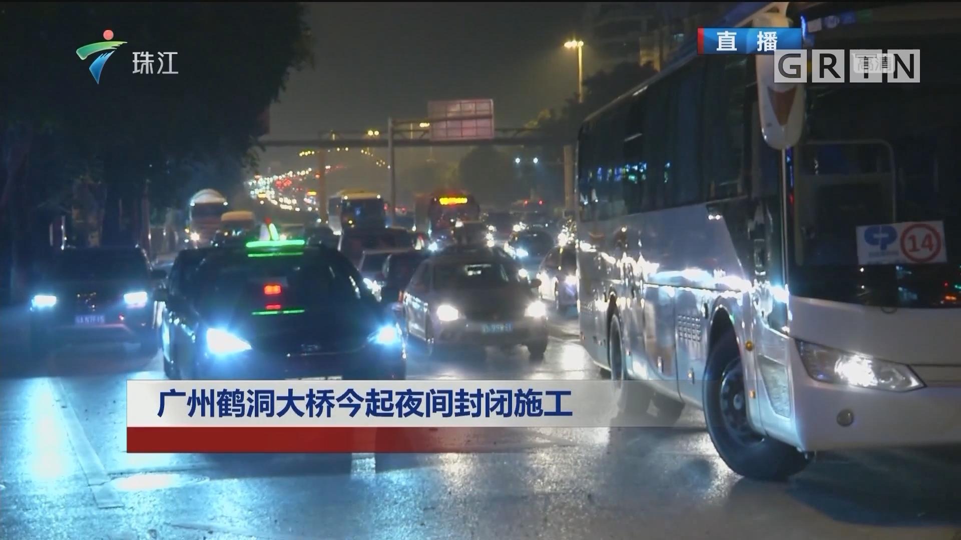 广州鹤洞大桥今起夜间封闭施工