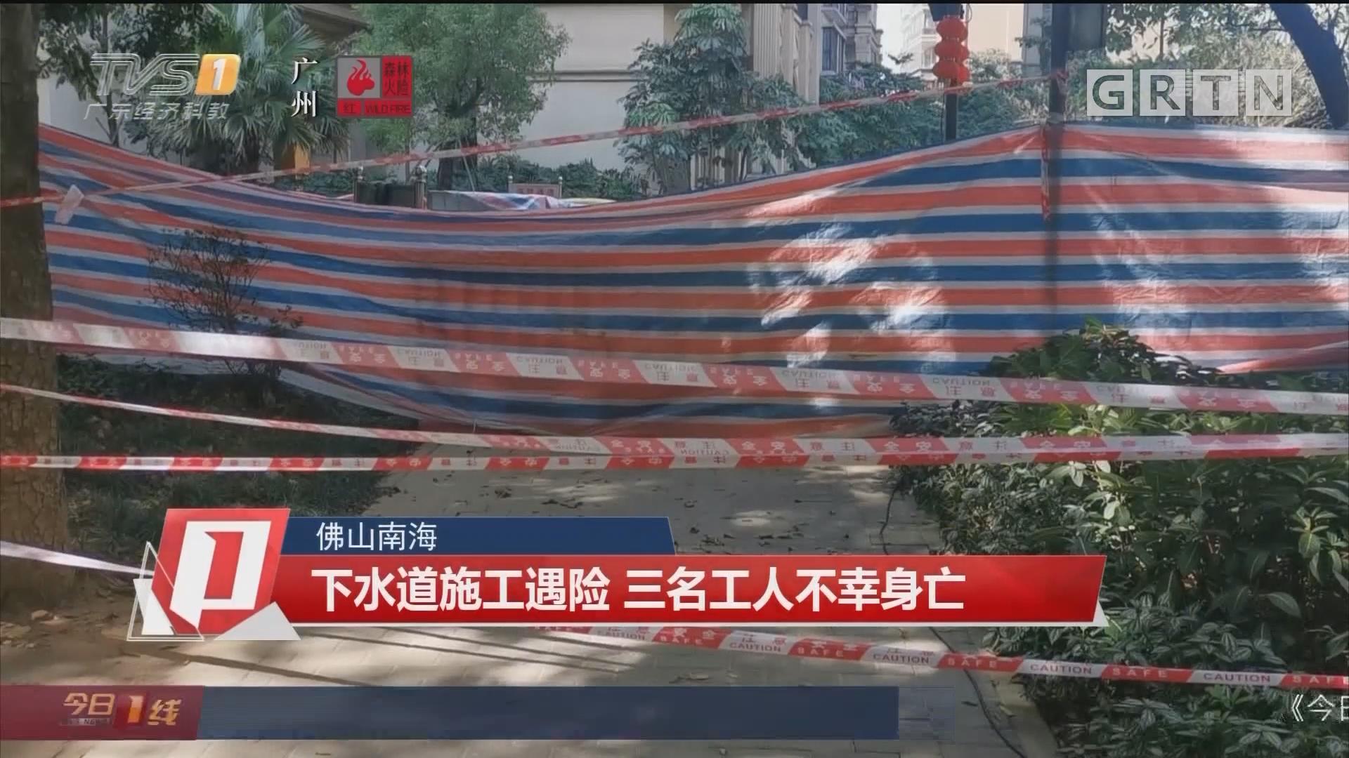 佛山南海:下水道施工遇险 三名工人不幸身亡