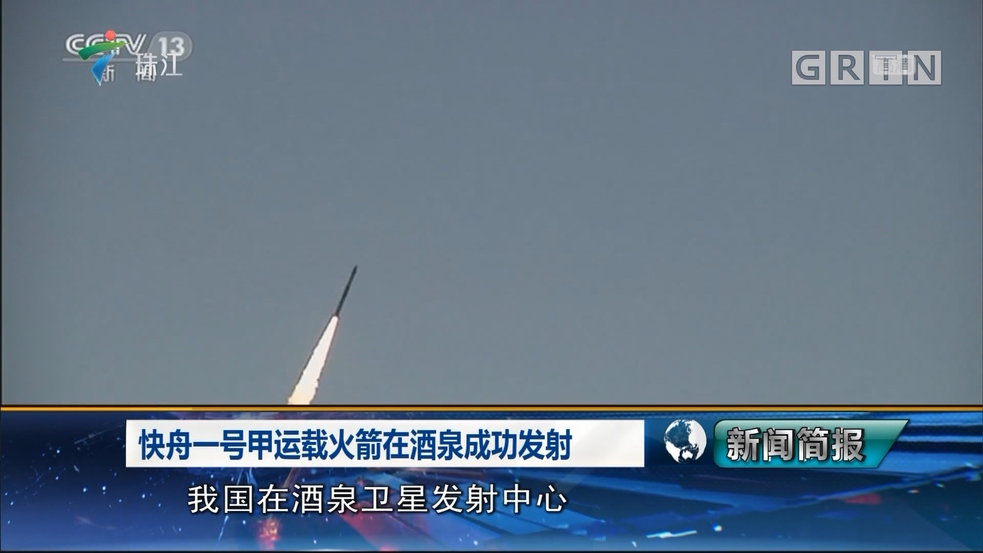 快舟一号甲运载火箭在酒泉成功发射