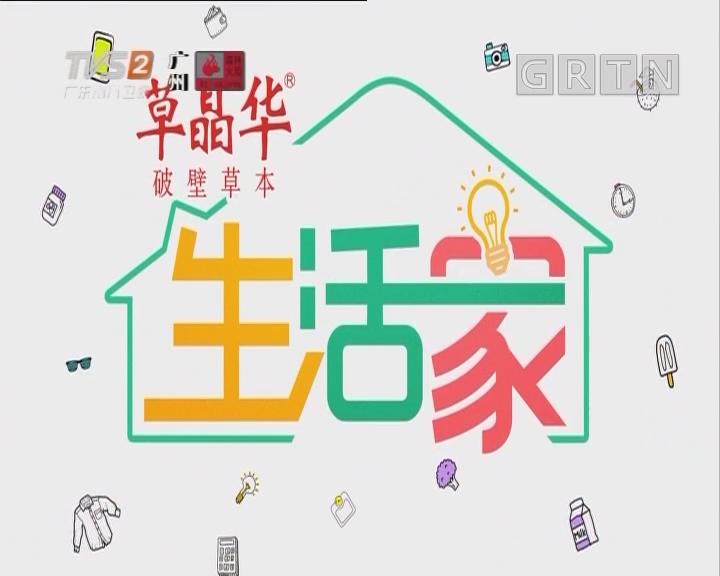 [2019-11-24]生活家:生活家头条:保贝计划 一路童行