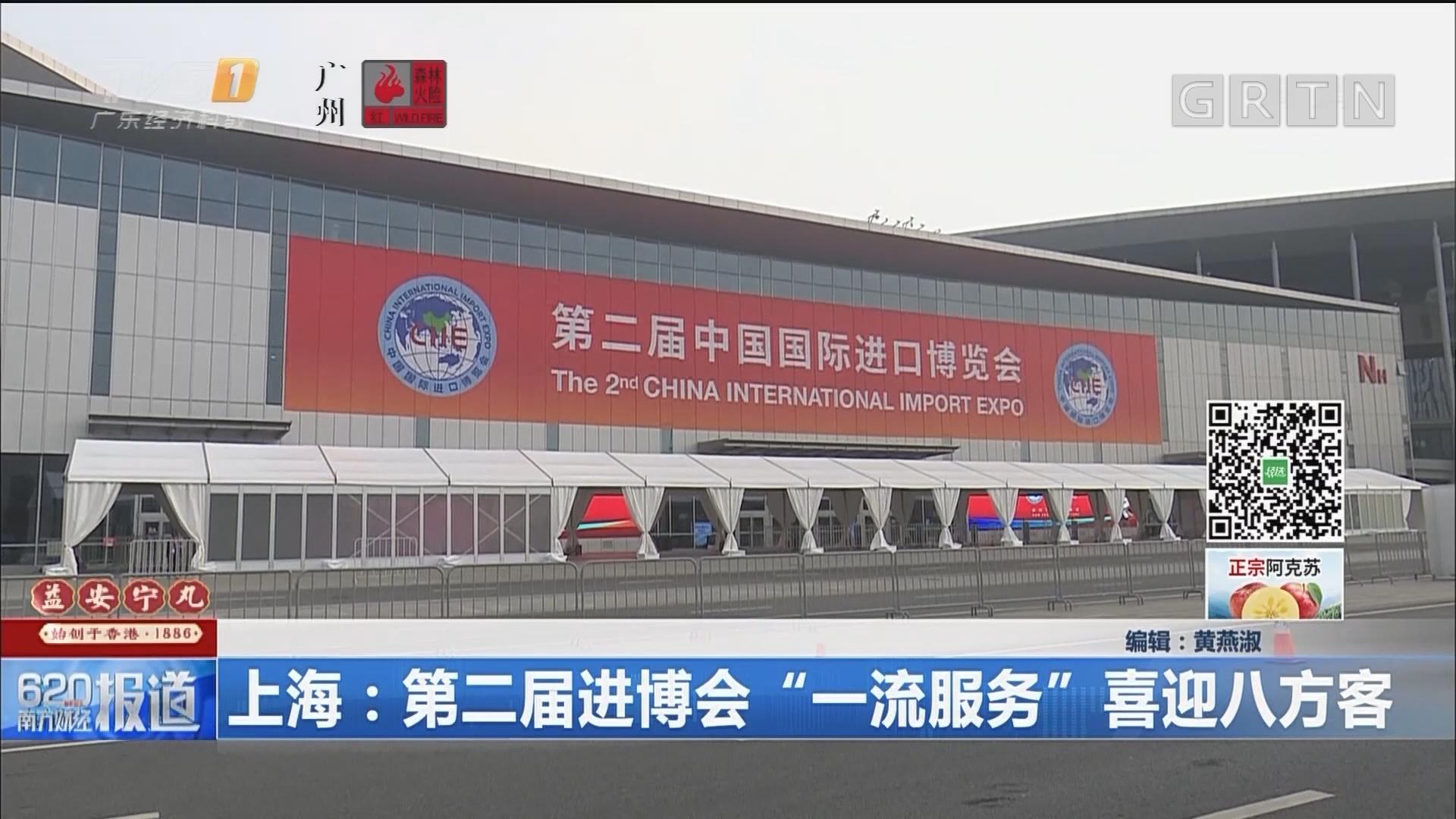 """上海:第二届进博会""""一流服务""""喜迎八方客"""