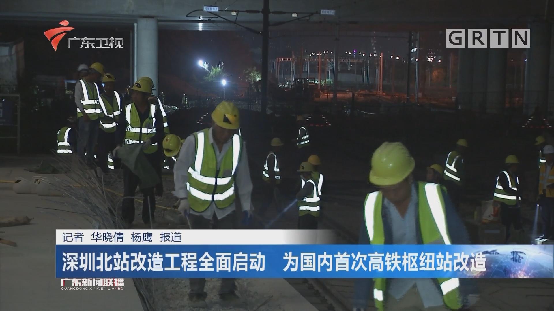 深圳北站改造工程全面启动 为国内首次高铁枢纽站改造