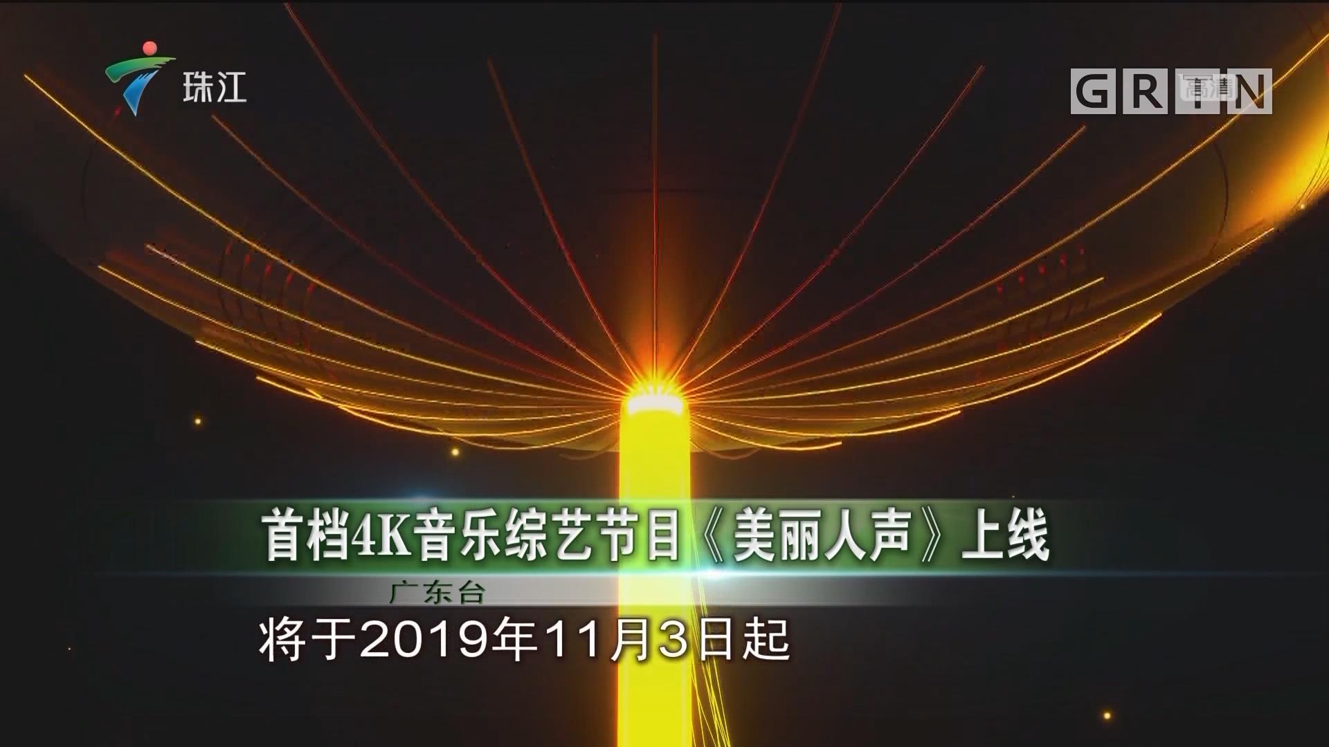 首档4K音乐综艺节目《美丽人声》上线