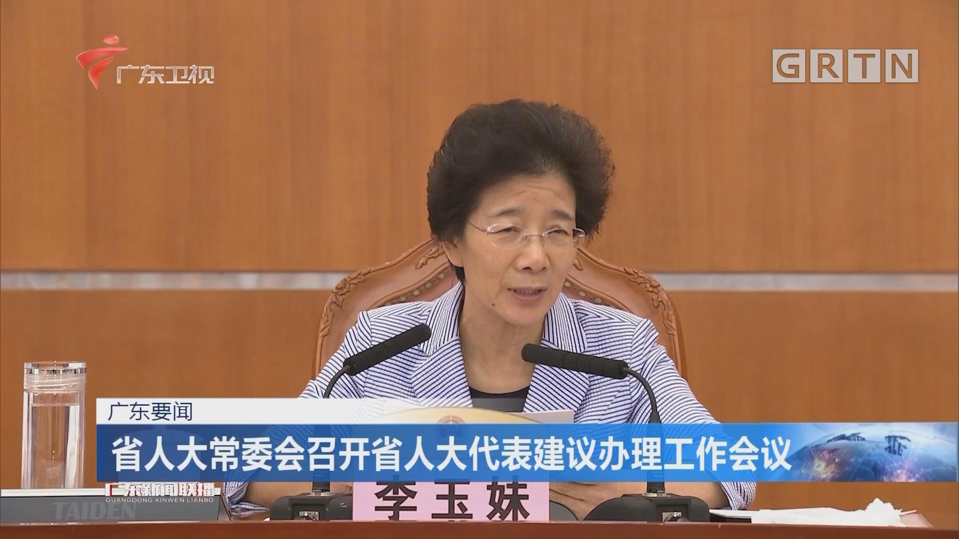 省人大常委会召开省人大代表建议办理工作会议