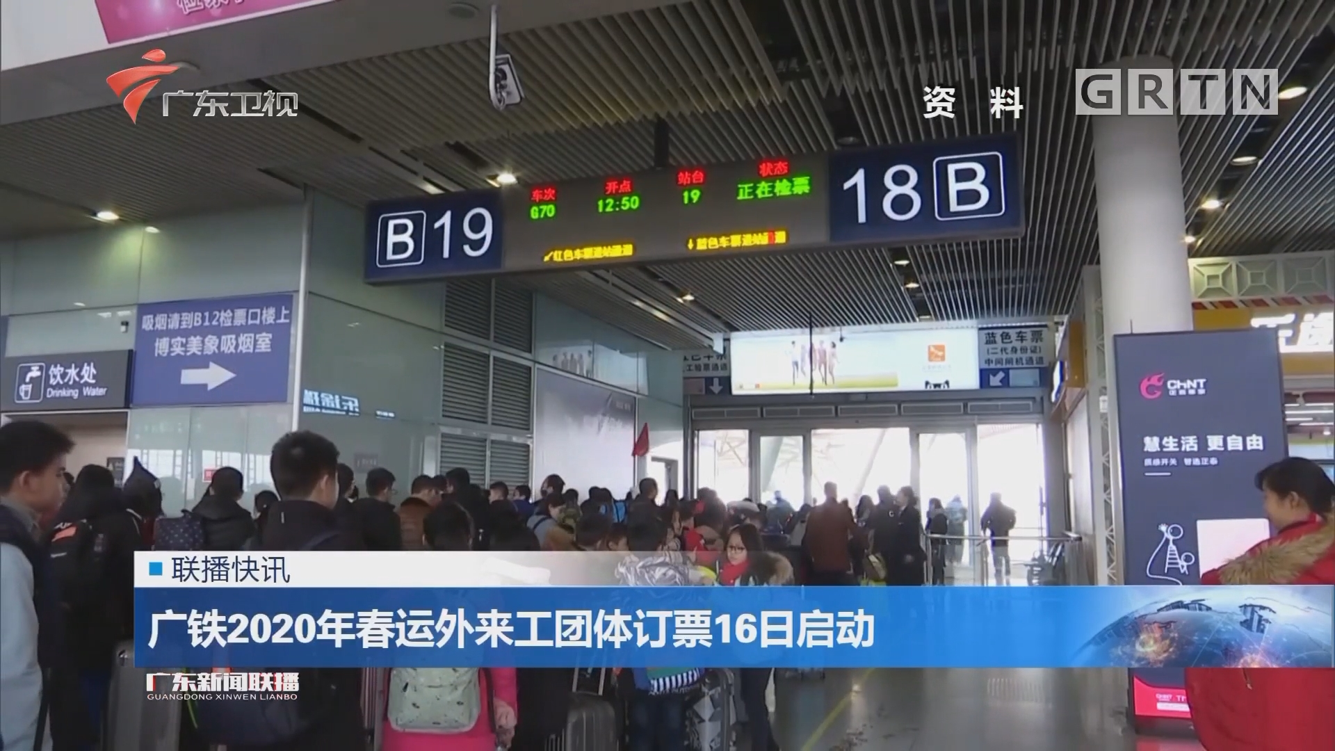 廣鐵2020年春運外來工團體訂票16日啟動