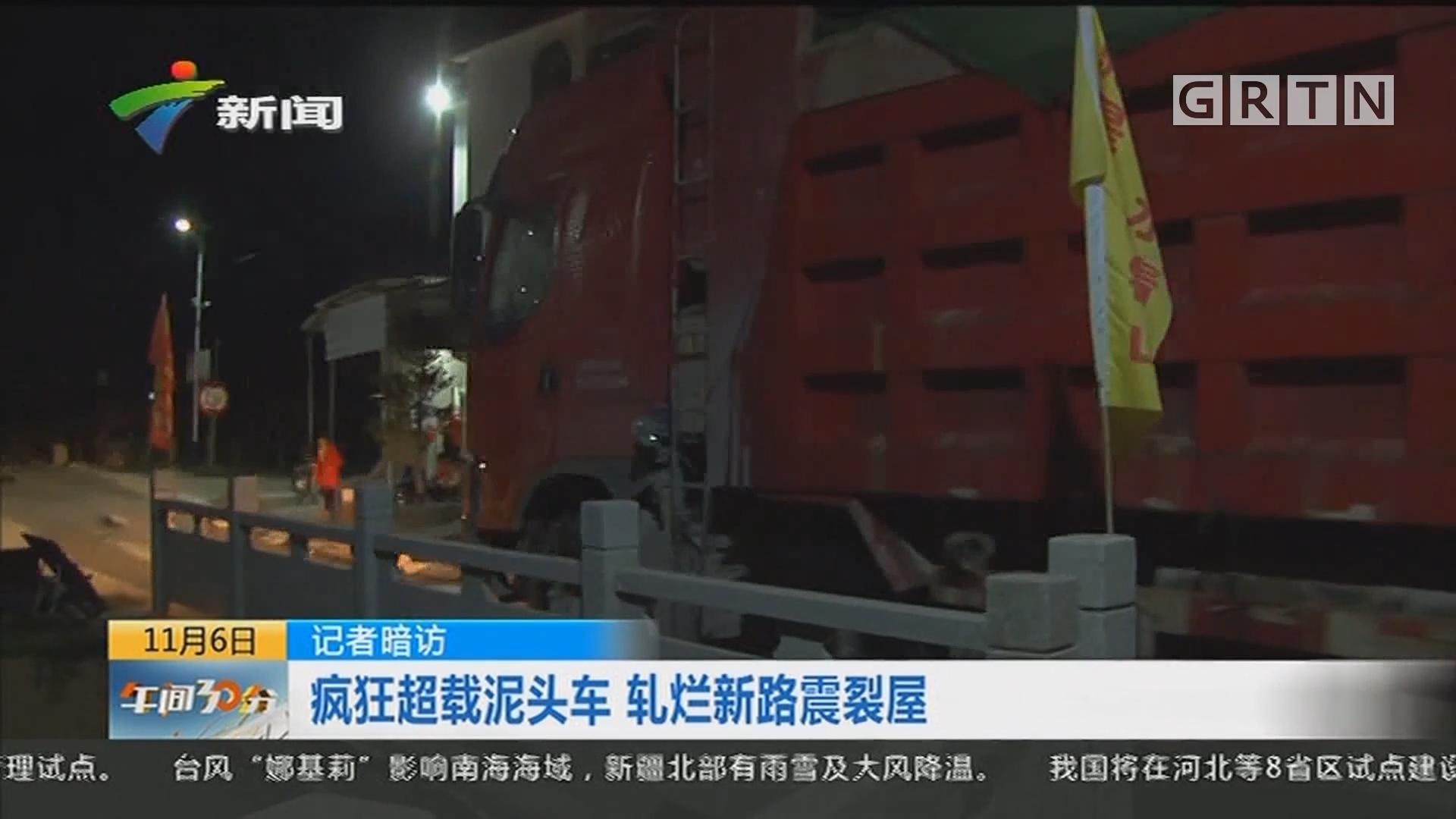 记者暗访:疯狂超载泥头车 轧烂新路震裂屋