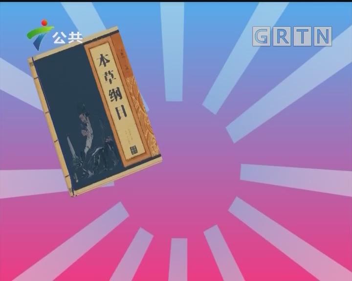 """[2019-11-11]最紧要健康:健康有料:神奇""""一洗黑"""""""