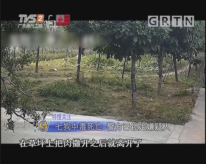 七狗中毒死亡 警方已锁定嫌疑人