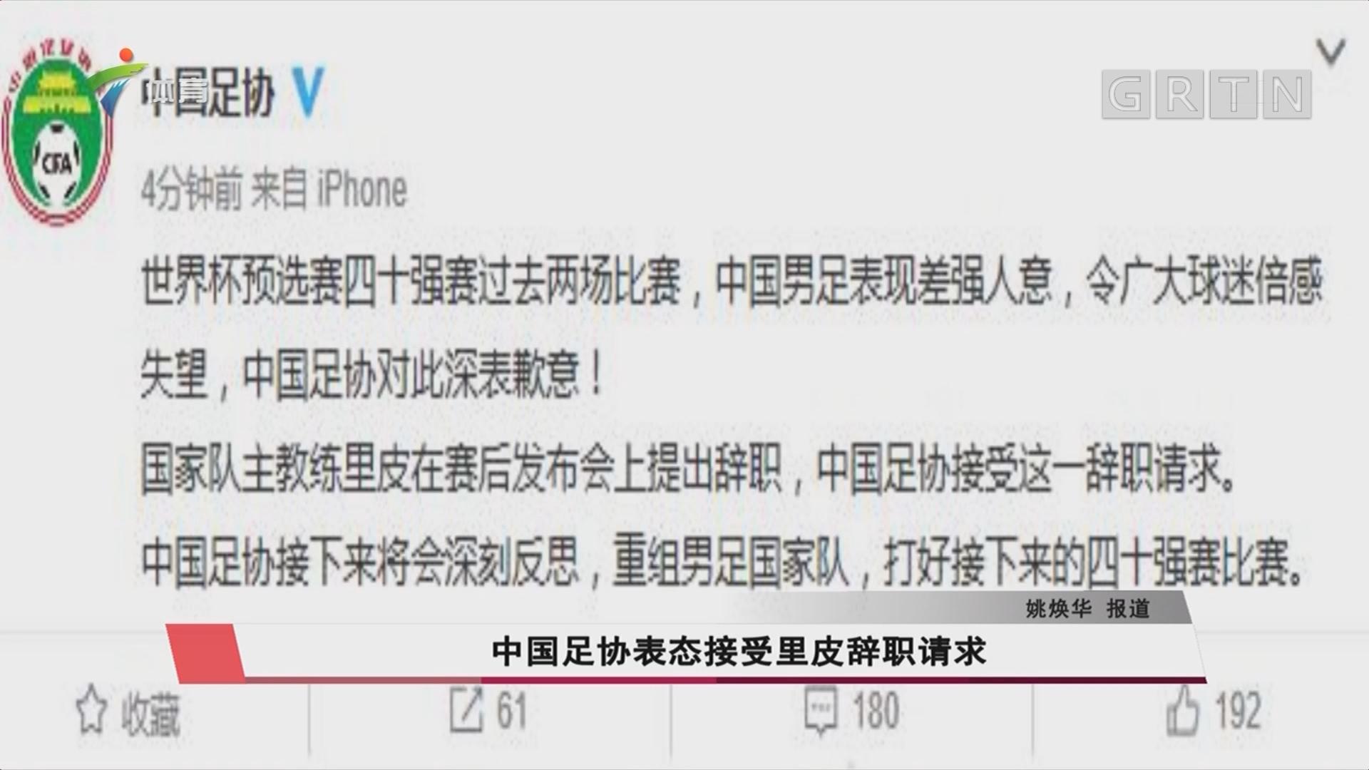 中国足协表态接受里皮辞职请求