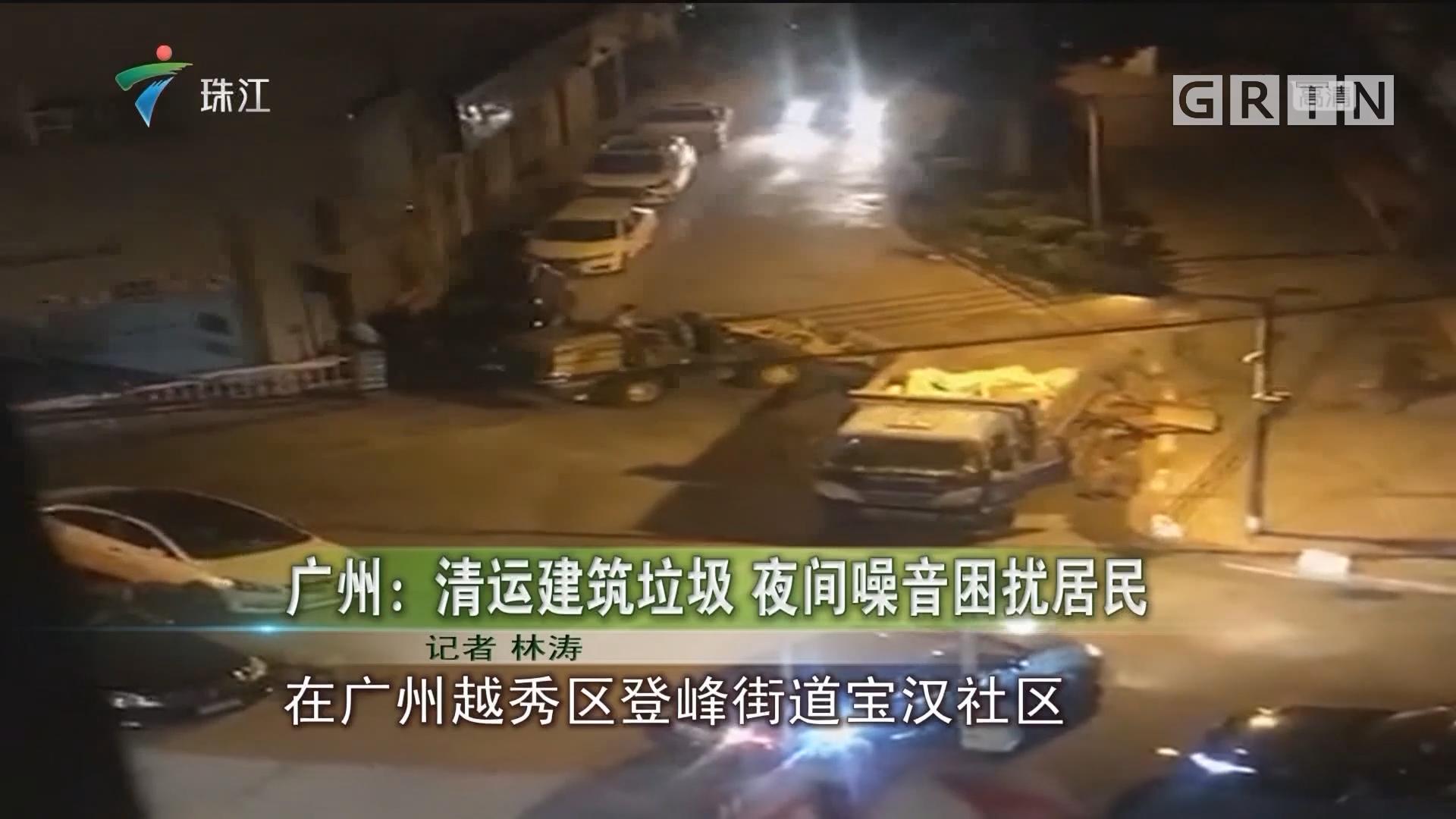 广州:清运建筑垃圾 夜间噪音困扰居民
