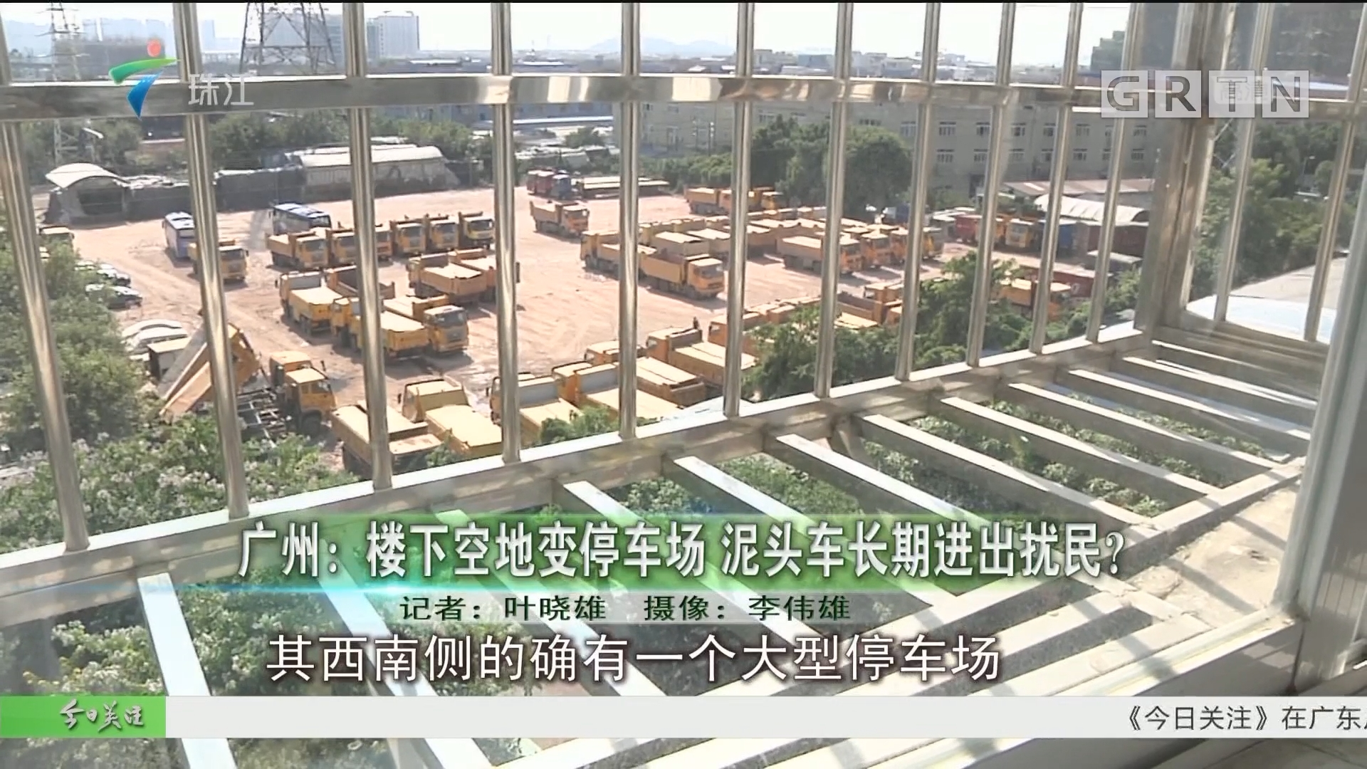 广州:楼下空地变停车场 泥头车长期进出扰民?