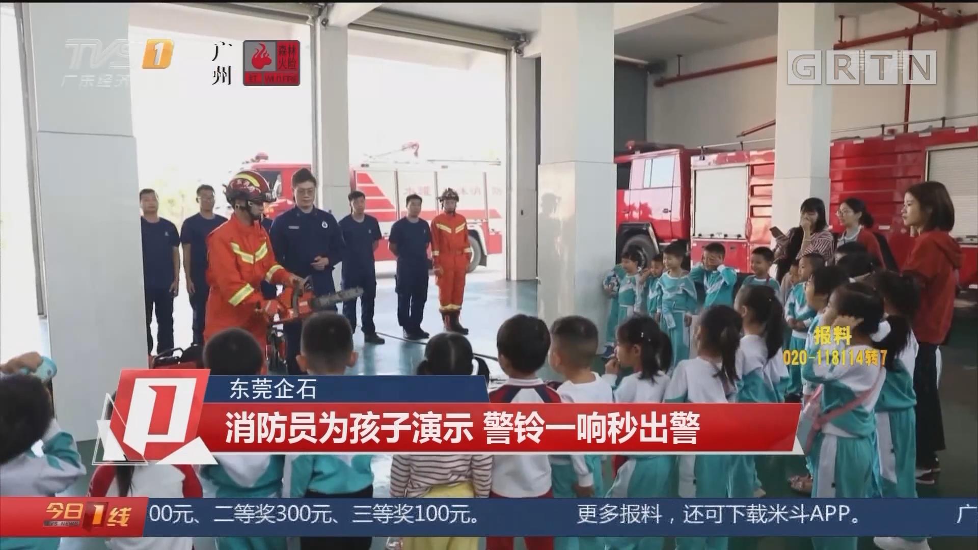 东莞企石:消防员为孩子演示 警铃一响秒出警