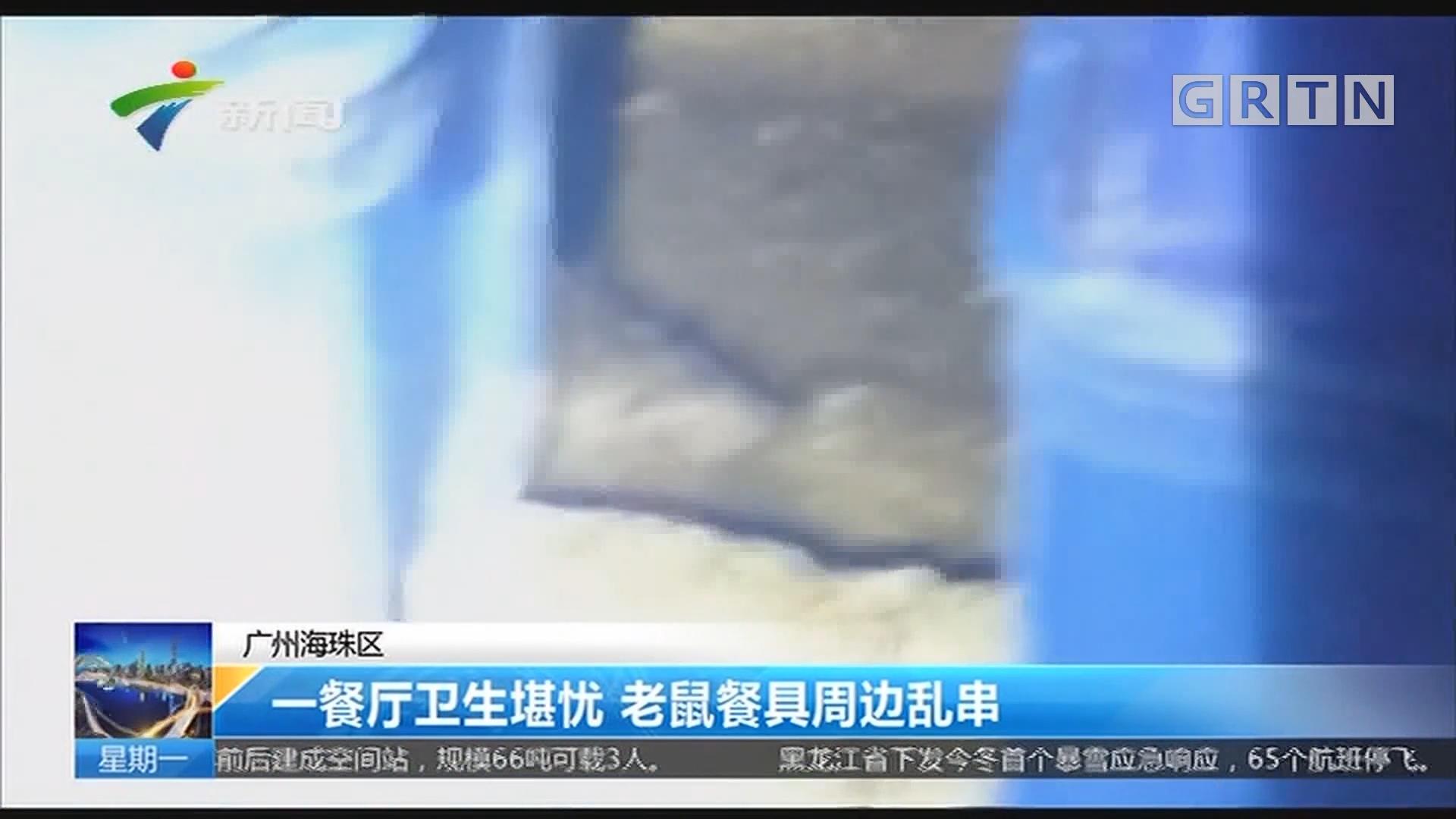 广州海珠区:一餐厅卫生堪忧 老鼠餐具周边乱串