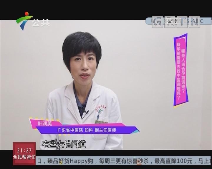 唔系小儿科:备孕前需要去找中医调理吗?哪些人适合孕前调理?