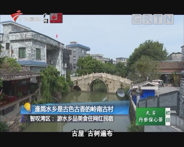 智叹湾区:逄简水乡是古色古香的岭南古村