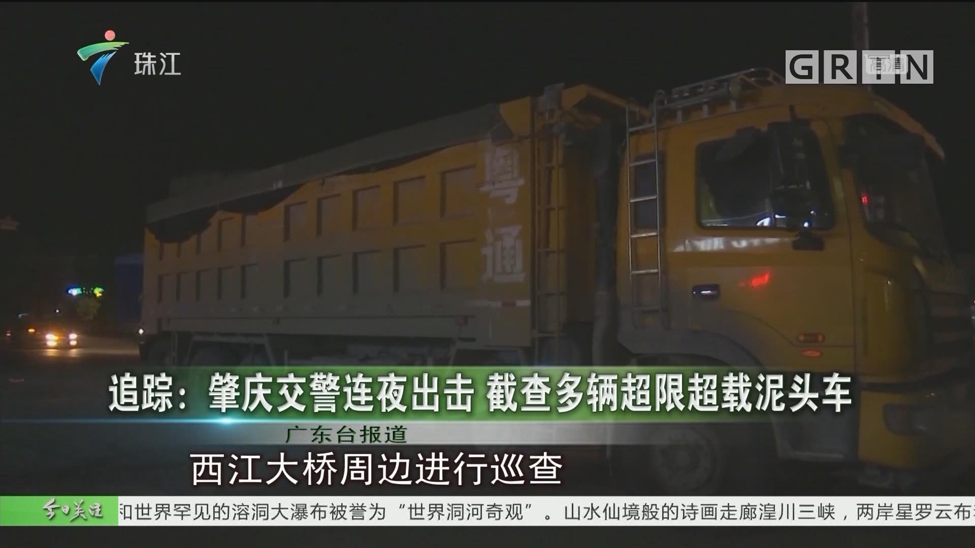 追踪:肇庆交警连夜出击 截查多辆超限超载泥头车