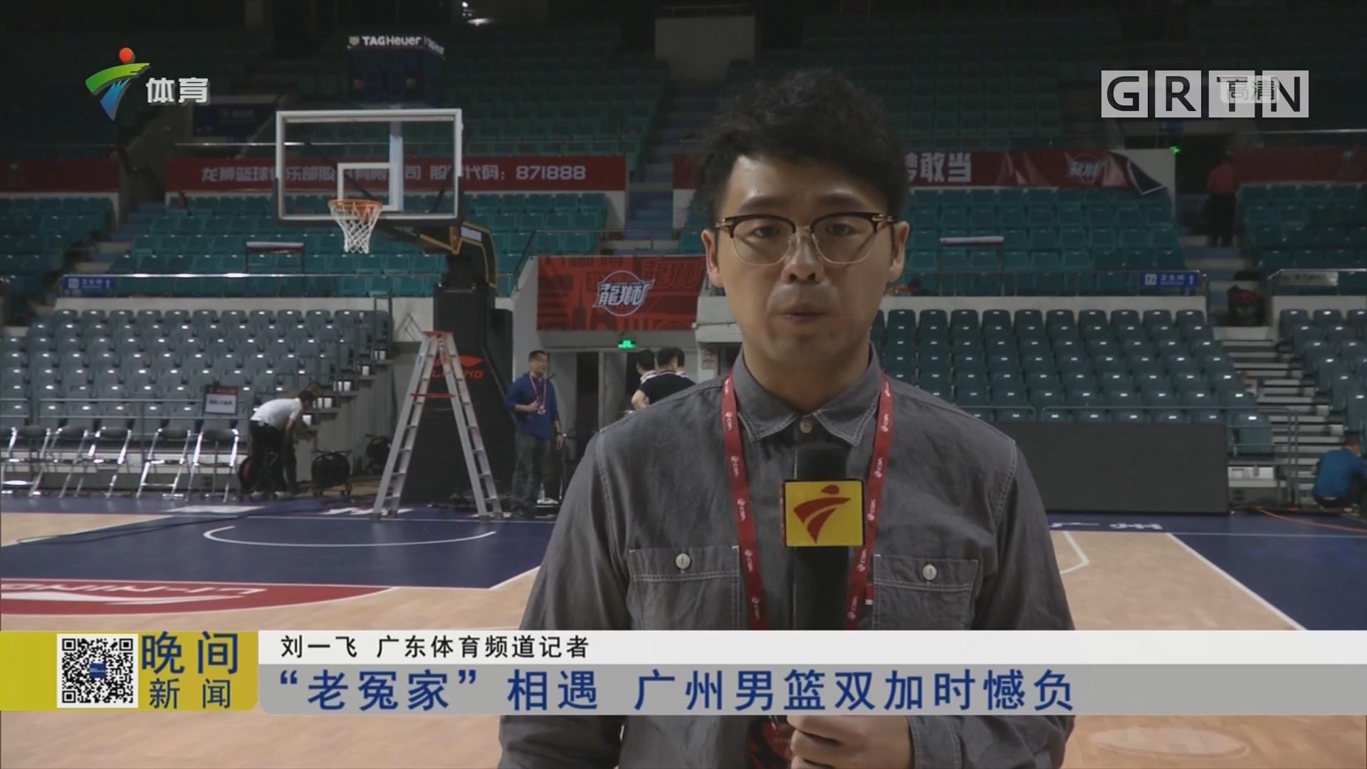 """""""老冤家""""相遇 广州男篮双加时憾负"""