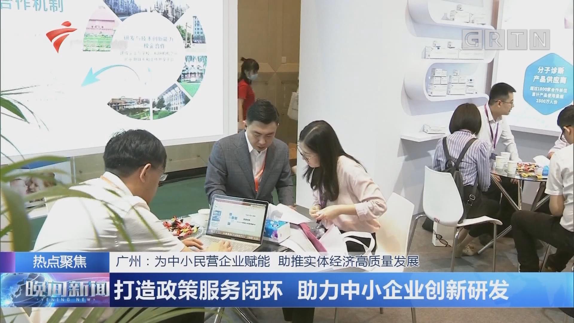广州:为中小民营企业赋能 助推实体经济高质量发展 打造政策服务闭环 助力中小企业创新研发