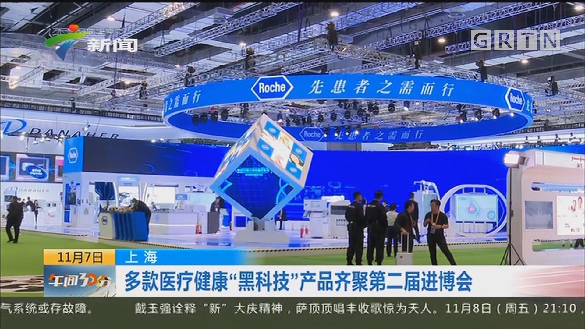 """上海:多款医疗健康""""黑科技""""产品齐聚第二届进博会"""