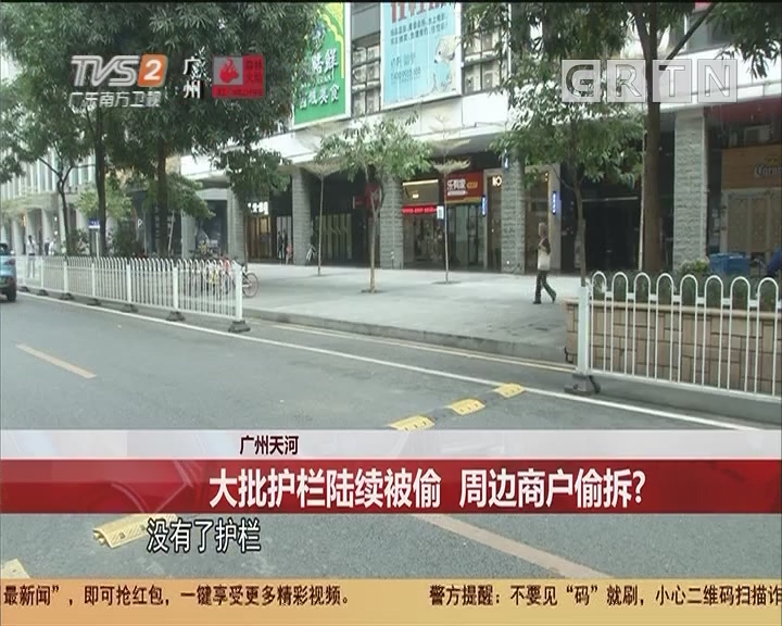 广州天河 大批护栏陆续被偷 周边商户偷拆?