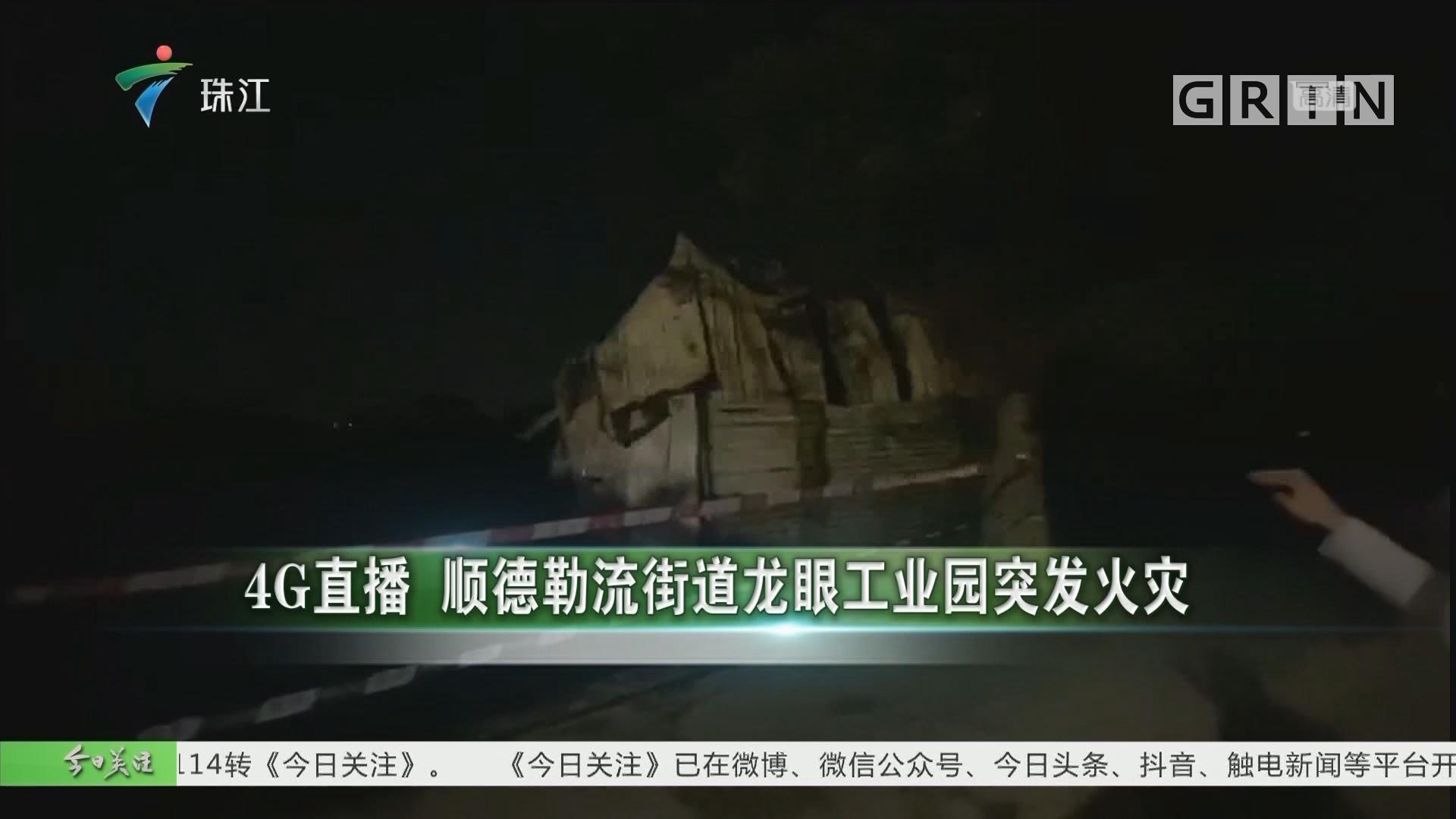 4G直播 顺德勒流街道龙眼工业园突发火灾