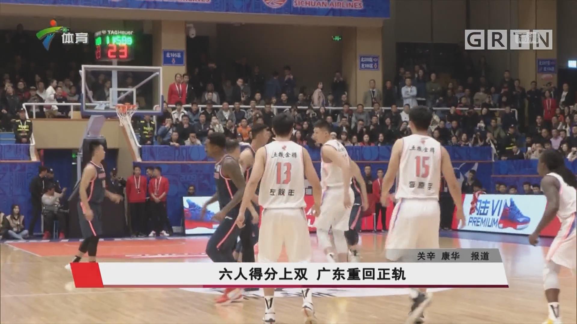 六人得分上双 广东重回正轨