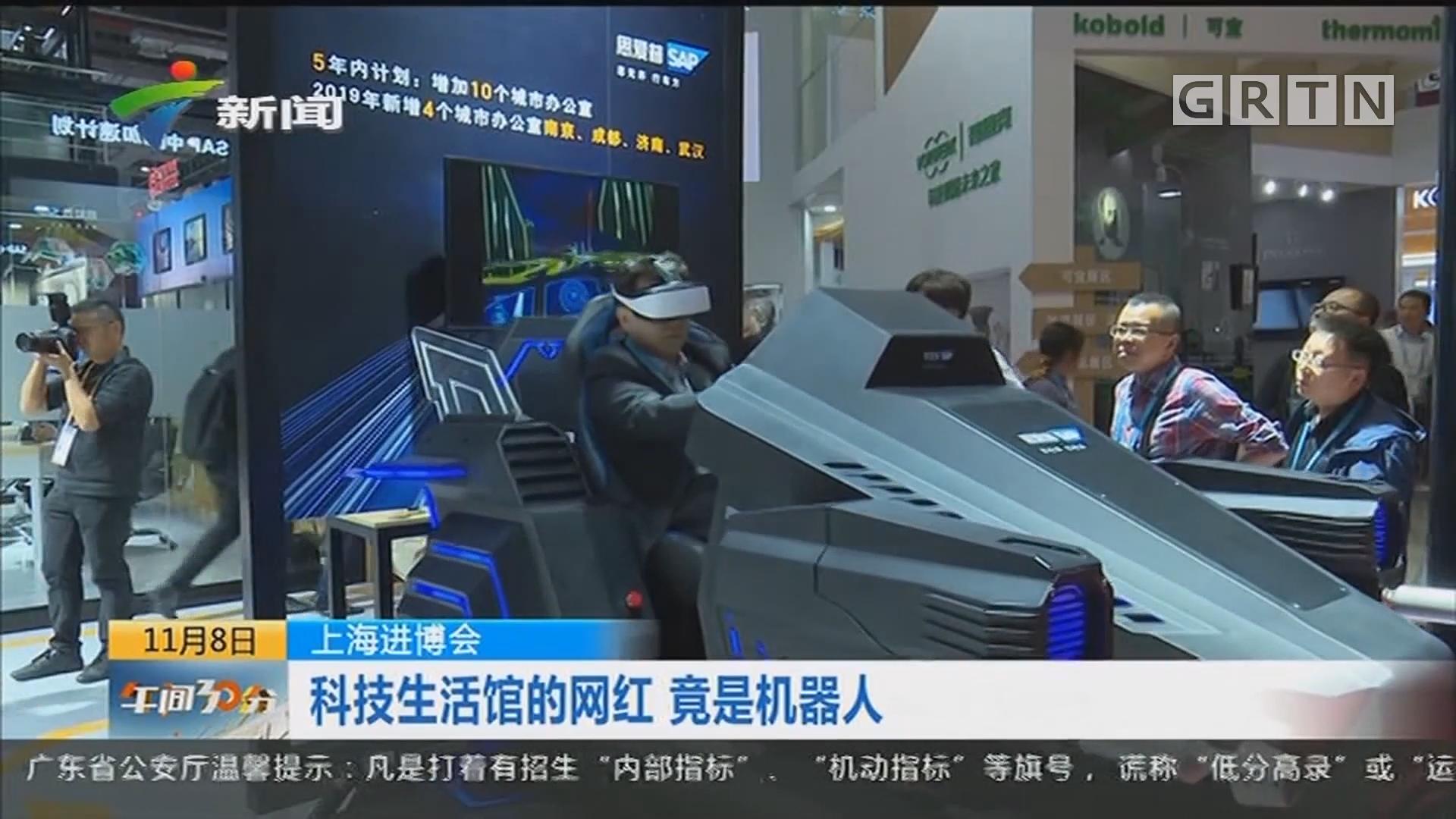 上海进博会:科技生活馆的网红 竟是机器人