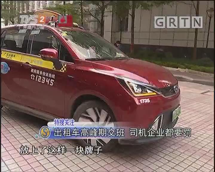 出租车高峰期交班 司机企业都要罚
