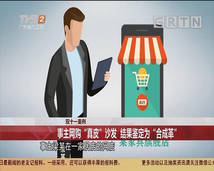 """双十一案例:事主网购""""真皮""""沙发 结果鉴定为""""合成革"""""""