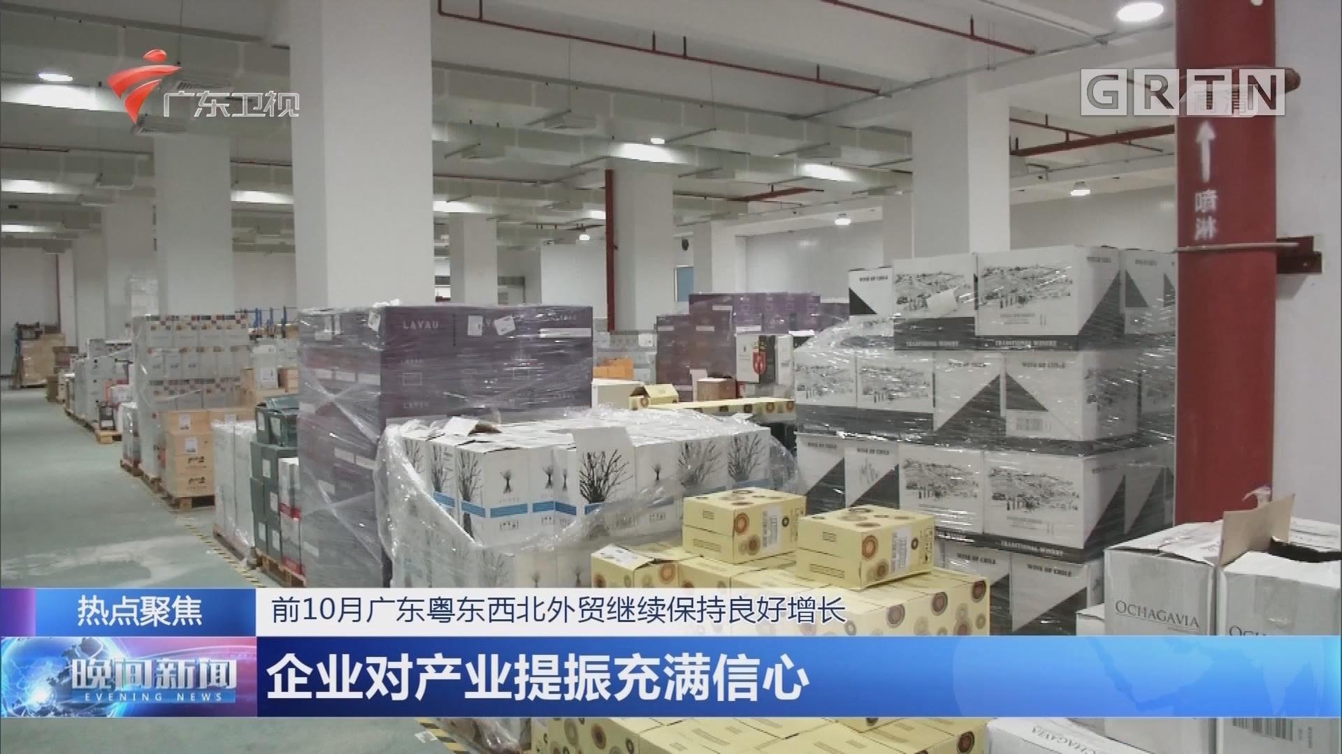 前10月广东粤东西北外贸继续保持良好增长 企业对产业提振充满信心