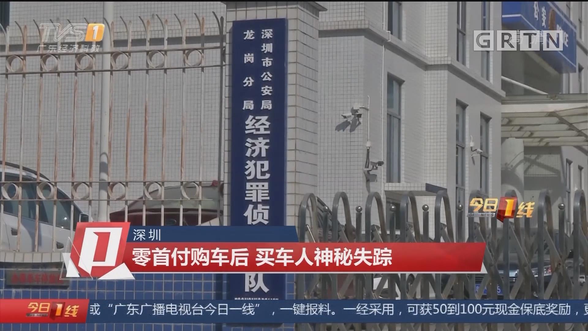 深圳:零首付购车后 买车人神秘失踪