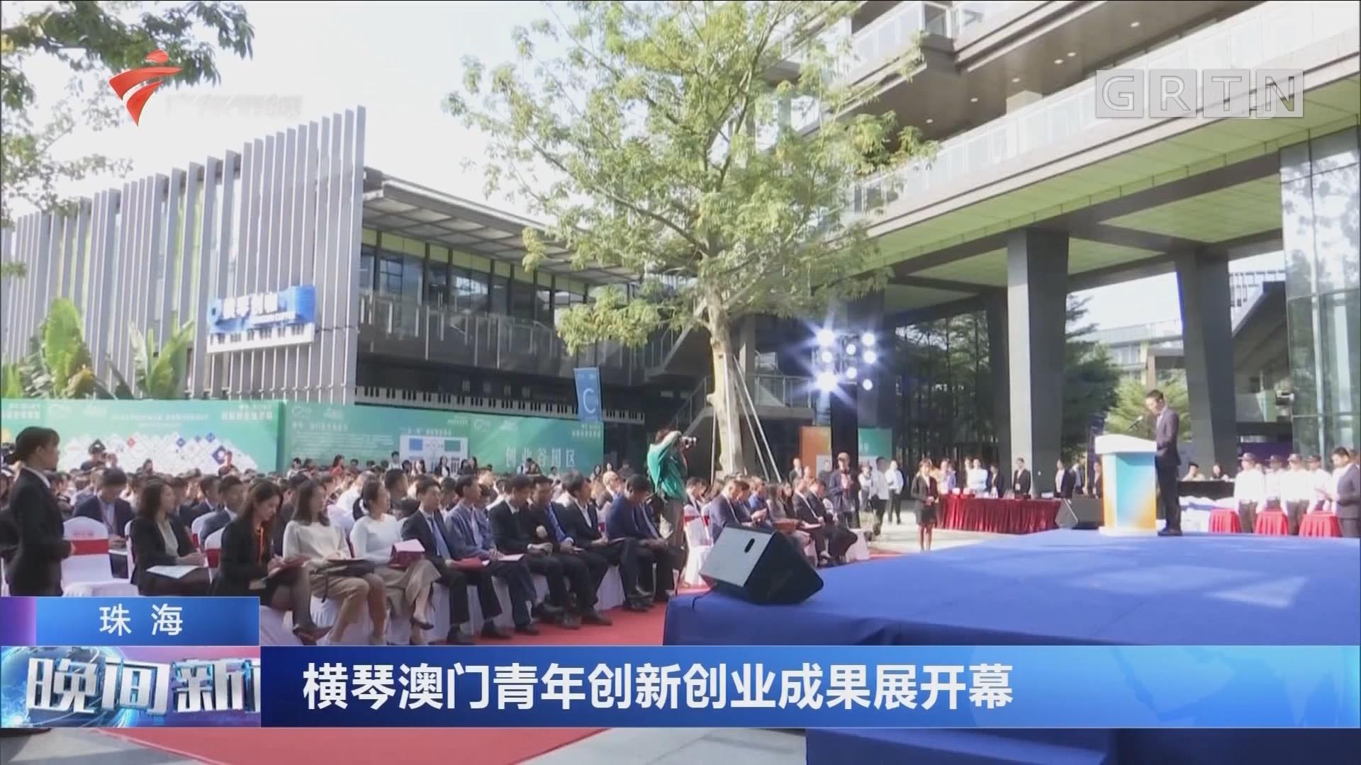珠海:横琴澳门青年创新创业成果展开幕