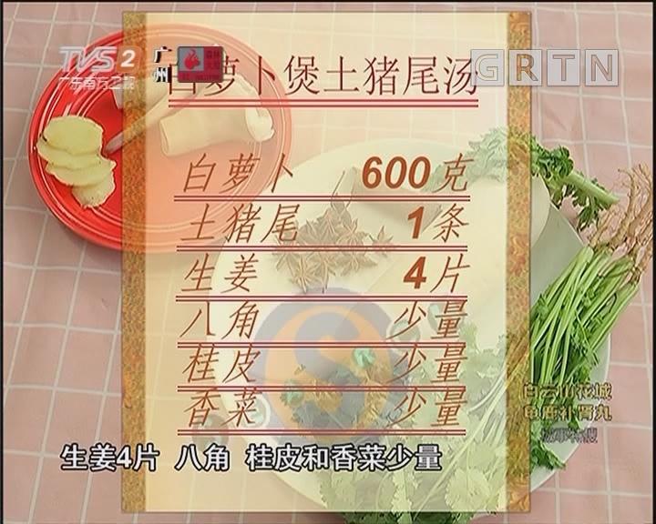白萝卜煲土猪尾汤