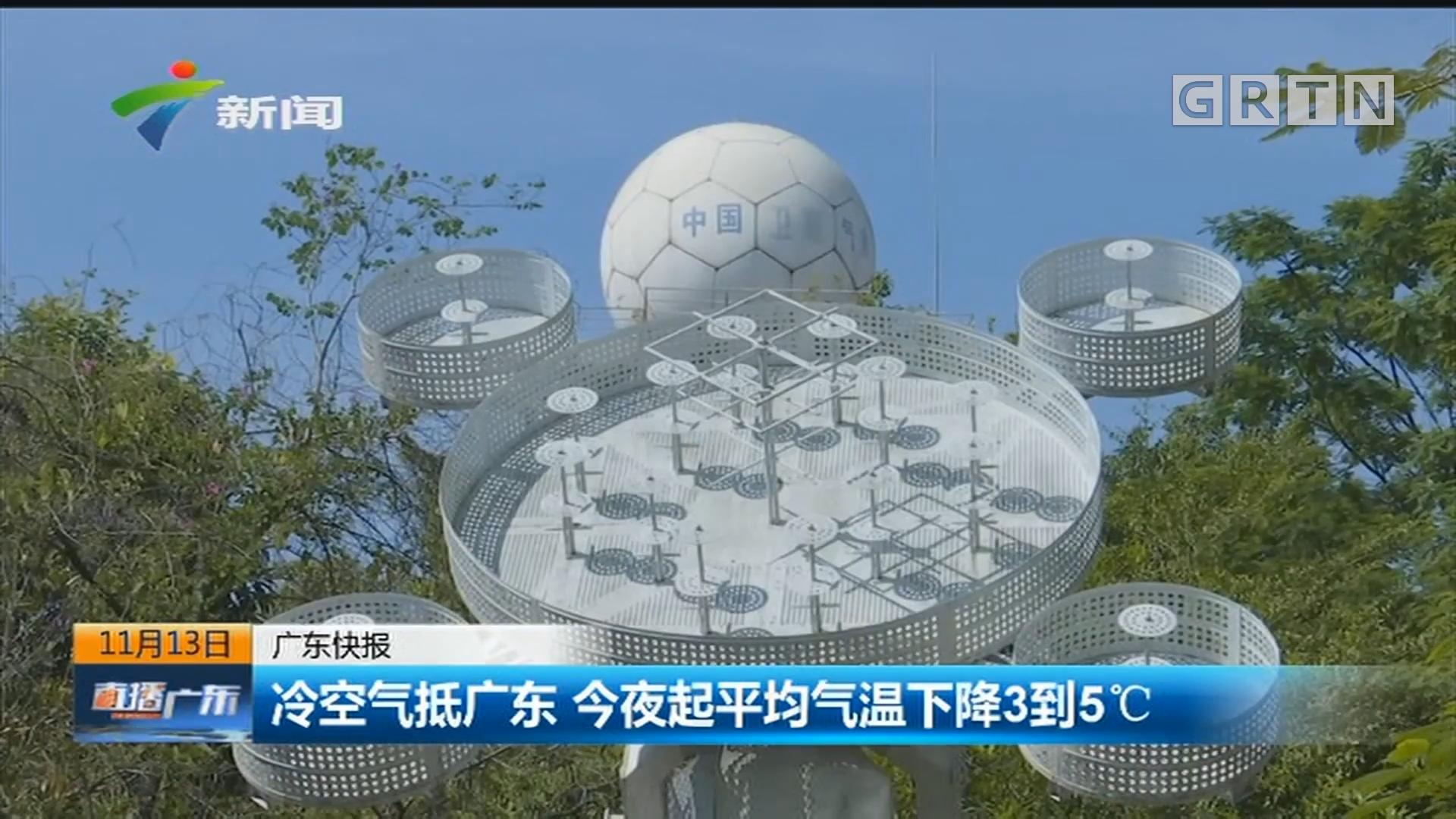 冷空气抵广东 今夜起平均气温下降3到5℃