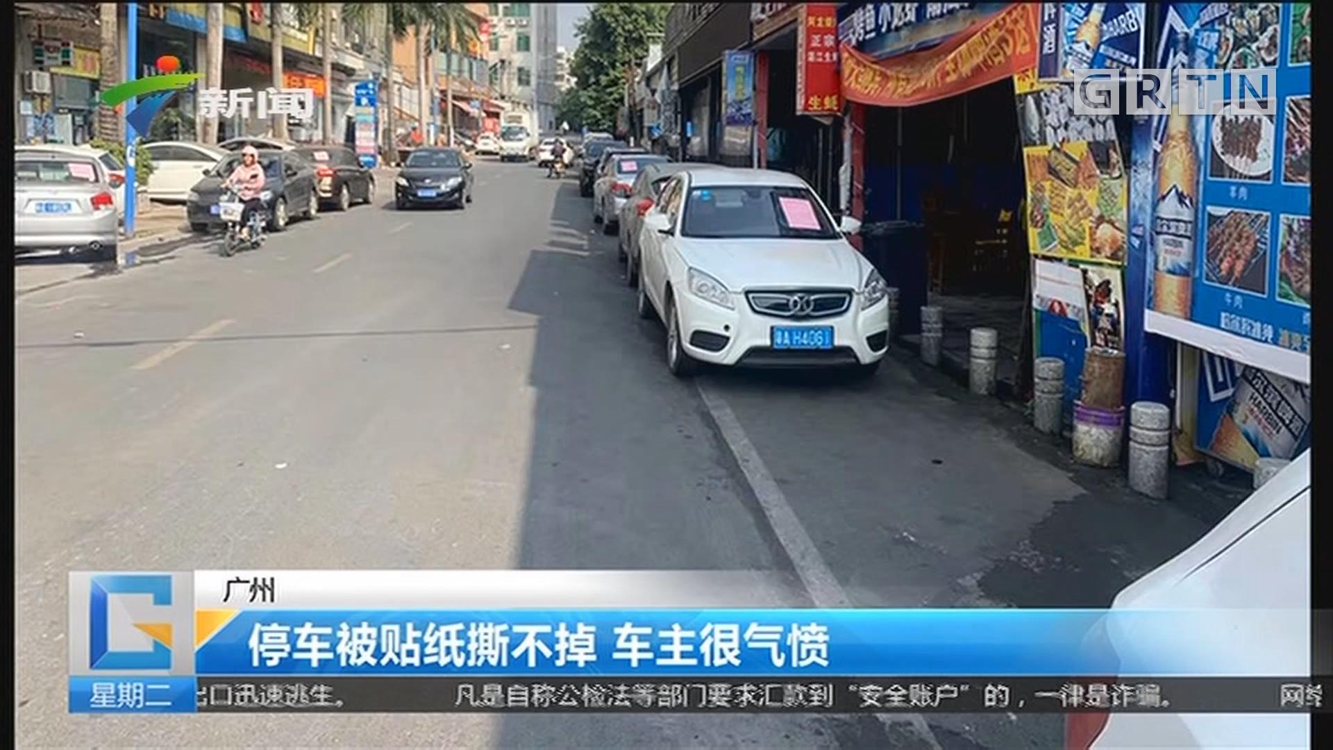 广州:停车被贴纸撕不掉 车主很气愤