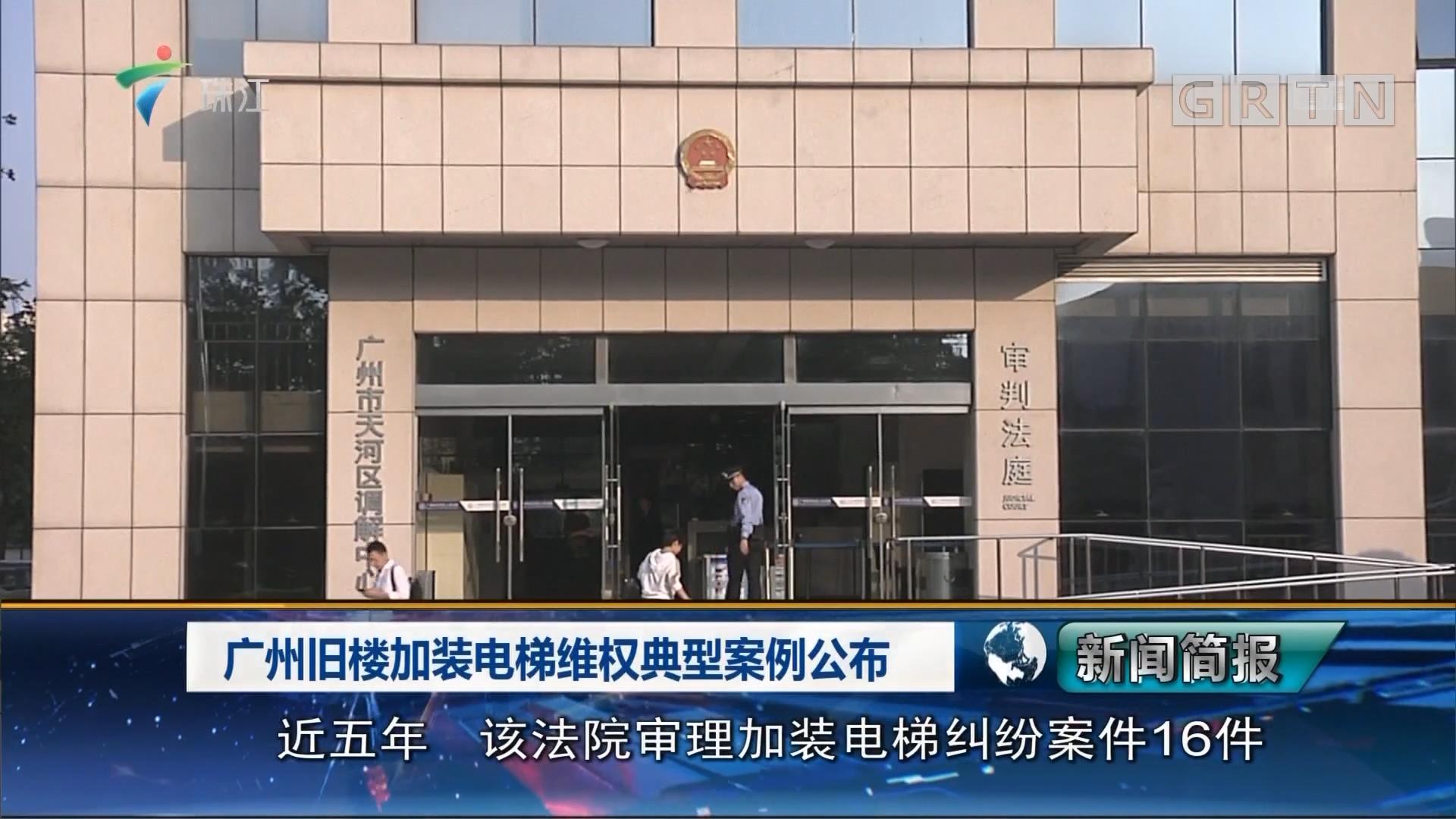广州旧楼加装电梯维权典型案例公布