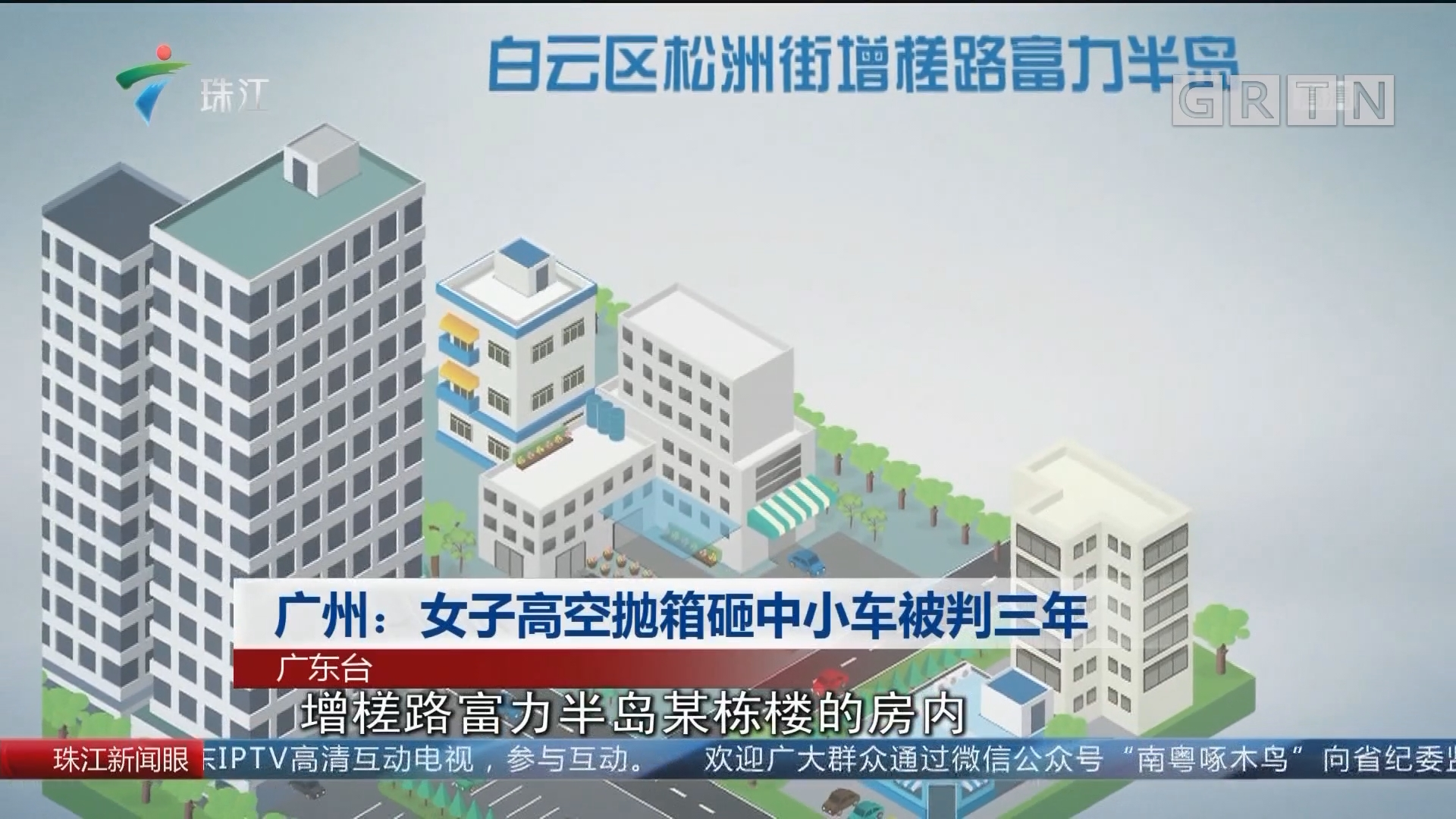 广州:女子高空抛箱砸中小车被判三年