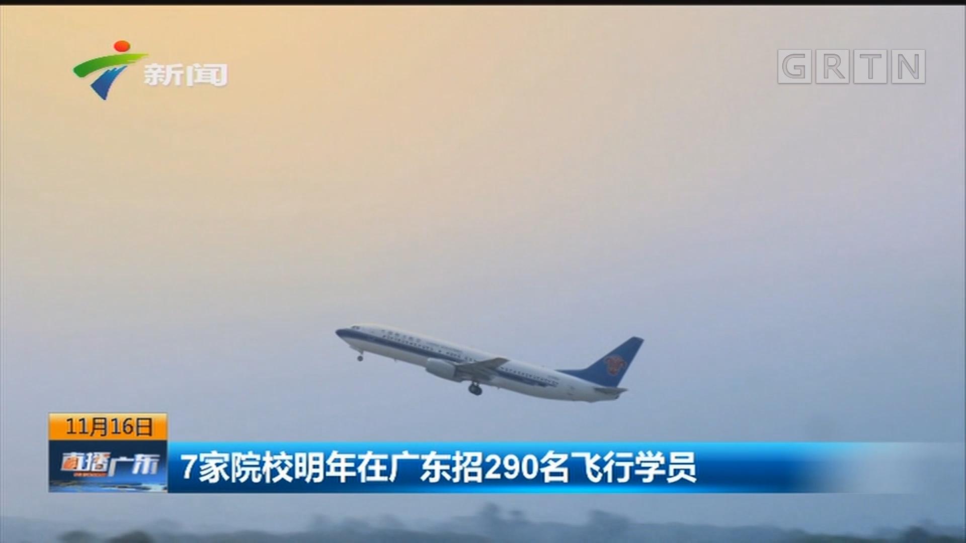 7家院校明年在广东招290名飞行学员