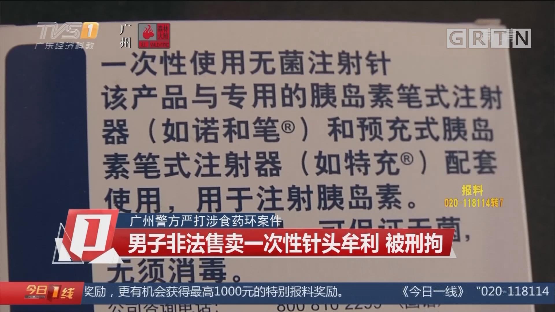 广州警方严打涉食药环案件:男子非法售卖一次性针头牟利 被刑拘