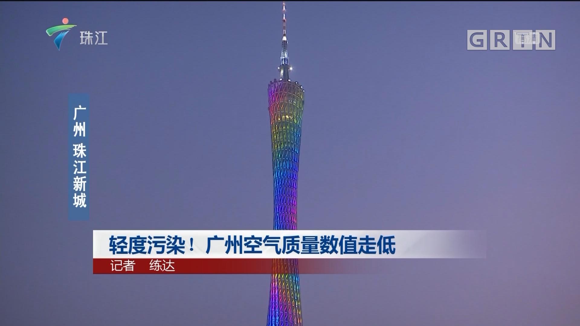 轻度污染!广州空气质量数值走低