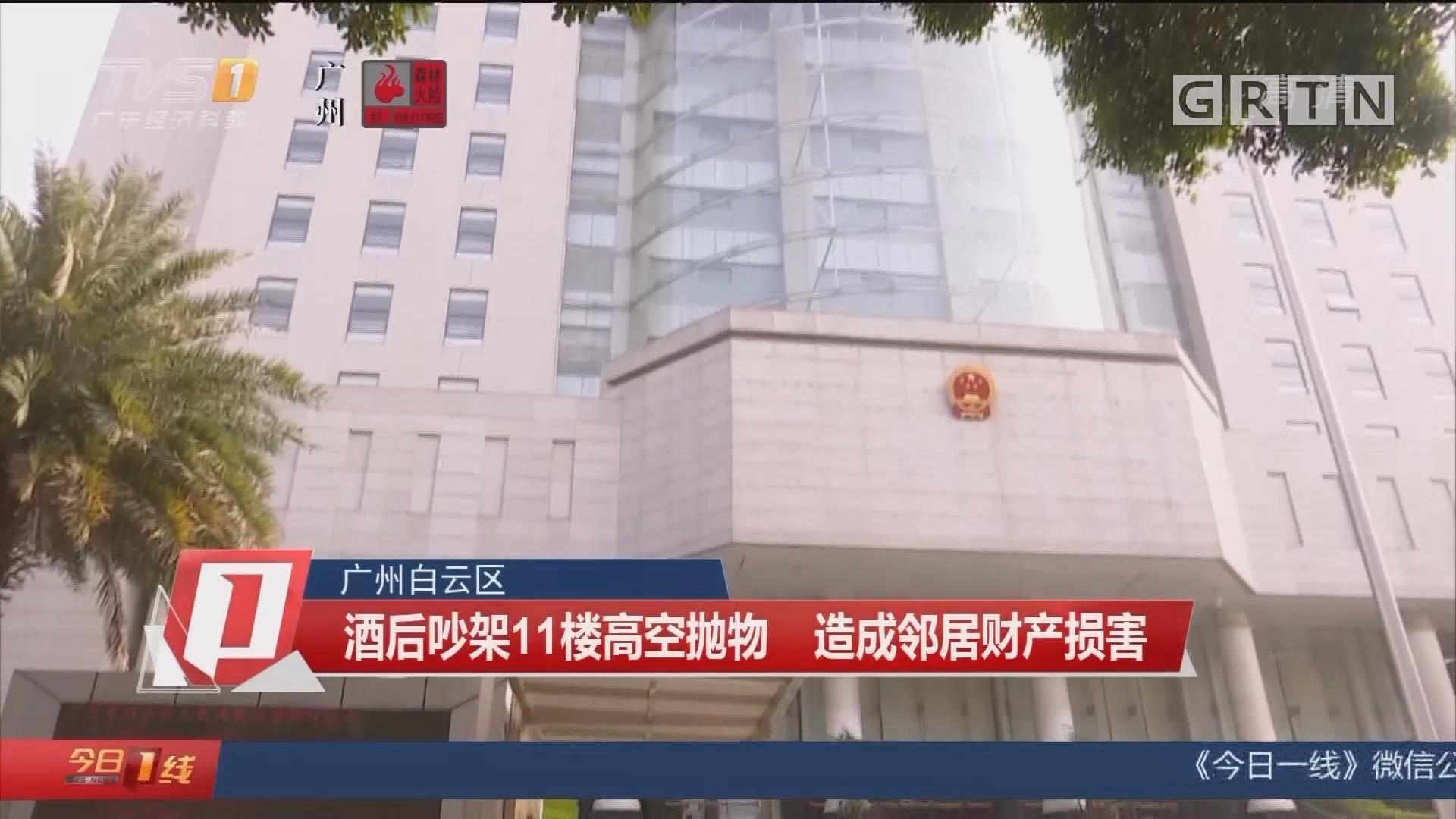 广州白云区:酒后吵架11楼高空抛物 造成邻居财产损害
