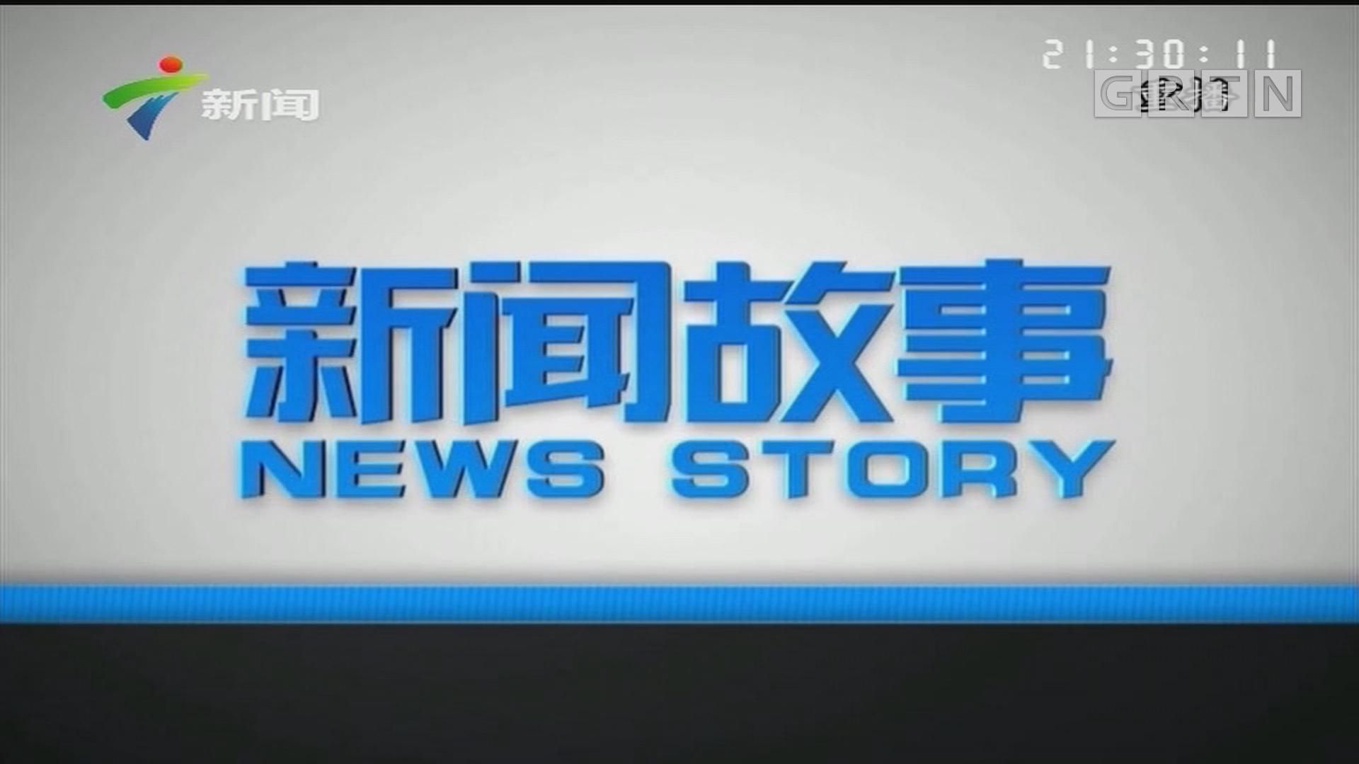 [HD][2019-11-15]新聞故事:人在囧途