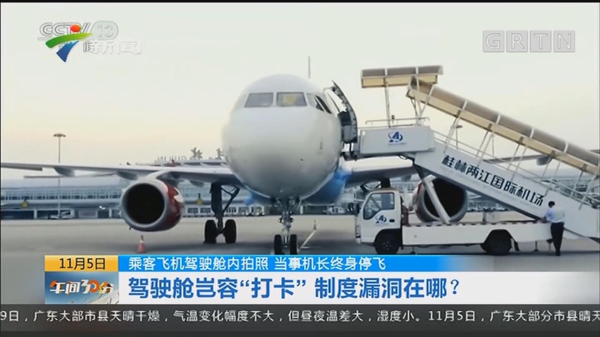 """乘客飞机驾驶舱内拍照 当事机长终身停飞:驾驶舱岂容""""打卡""""制度漏洞在哪?"""