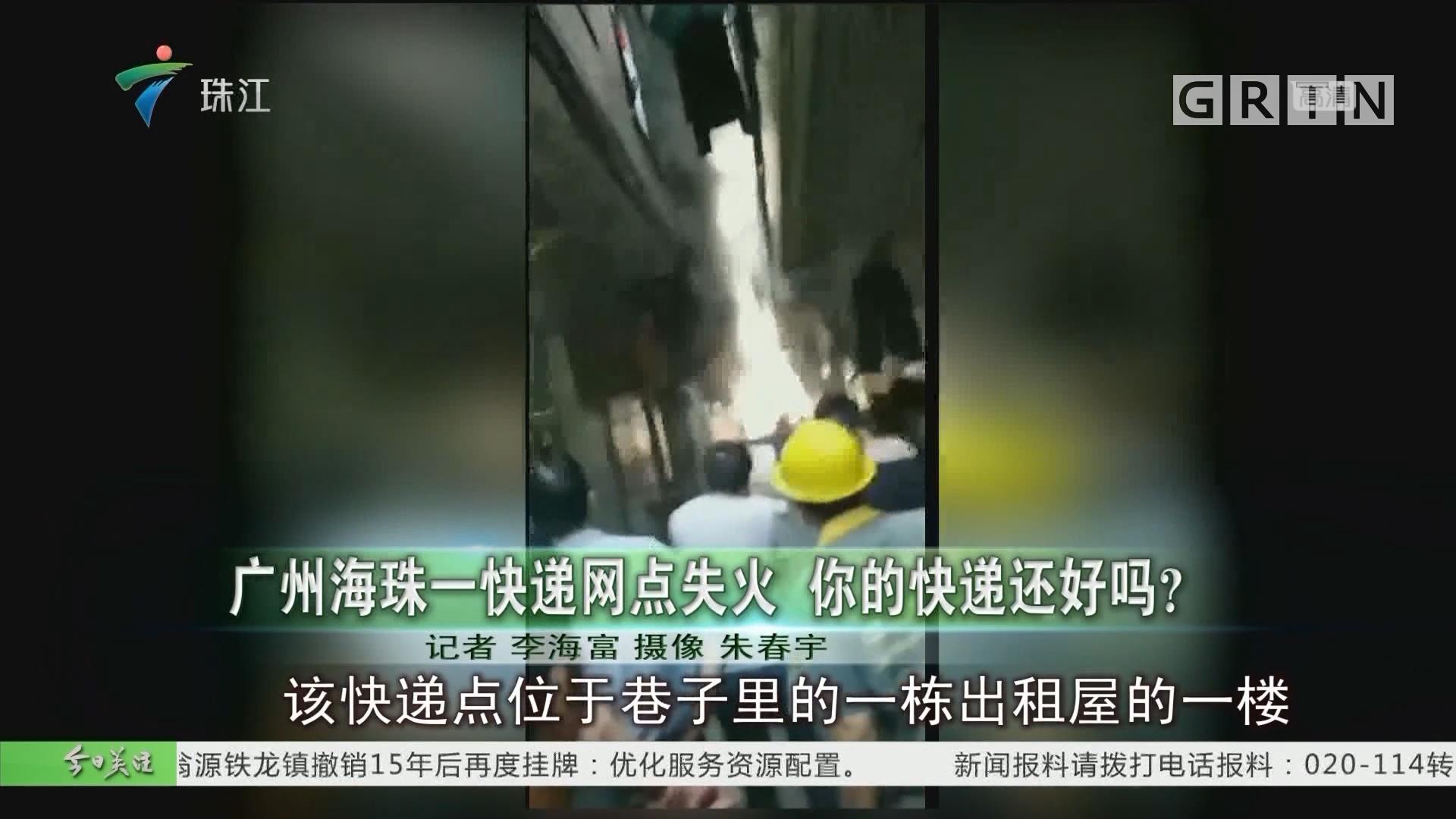 广州海珠一快递网点失火 你的快递还好吗?