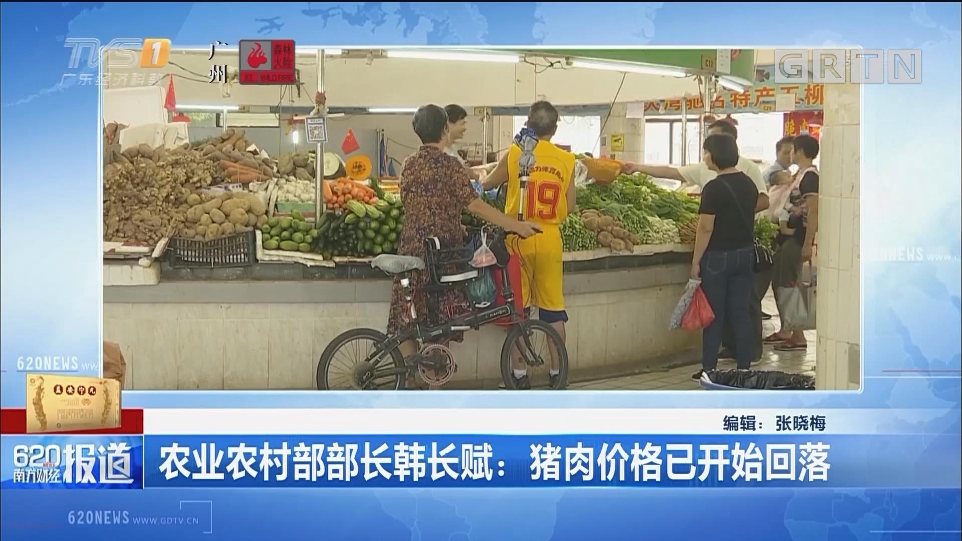 農業農村部部長韓長賦:豬肉價格已開始回落
