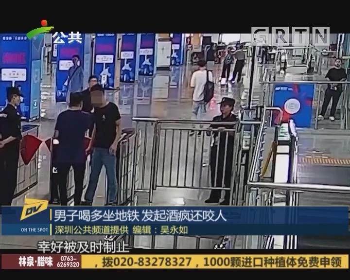 (DV现场)男子喝多坐地铁 发起酒疯还咬人